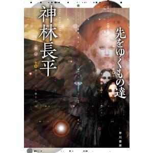 〔予約〕先をゆくもの達 / 神林長平|bookfan