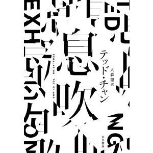 息吹 / テッド・チャン / 大森望