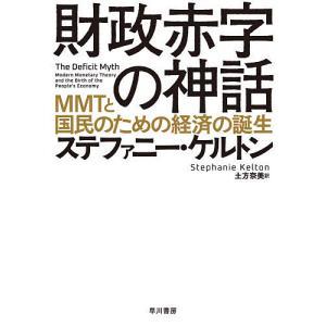 財政赤字の神話 MMTと国民のための経済の誕生 / ステファニー・ケルトン / 土方奈美 bookfan