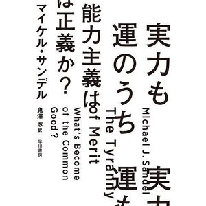 実力も運のうち 能力主義は正義か? / マイケル・サンデル / 鬼澤忍