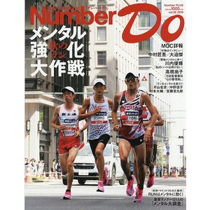 Number Do Sports Graphic vol.36(2019)