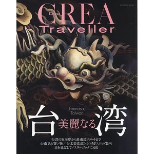 美麗なる台湾  (CREA Due Traveller)の商品画像|ナビ