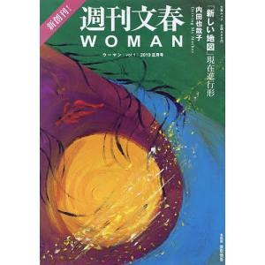 週刊文春WOMAN vol.1(2019正月号)