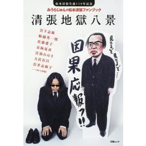 清張地獄八景 松本清張生誕110年記念 みうらじゅんの松本清張ファンブック / みうらじゅん