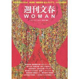 週刊文春WOMAN vol.3(2019夏号)