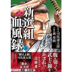 新選組血風録 3 / 司馬遼太郎 / 森秀樹|bookfan