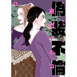 偽装不倫 4 / 東村アキコ