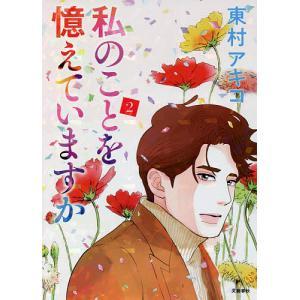 私のことを憶えていますか 2 / 東村アキコ|bookfan