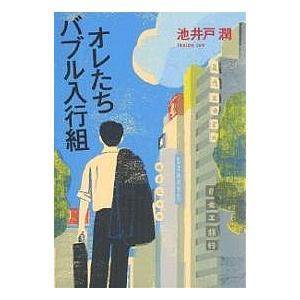 著:池井戸潤 出版社:文藝春秋 発行年月:2004年12月