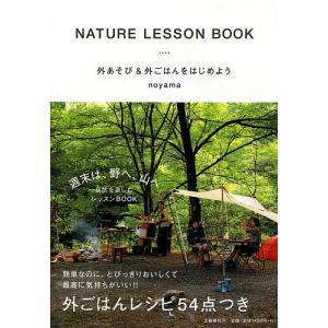 著:noyama 出版社:文藝春秋 発行年月:2014年04月