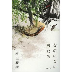 女のいない男たち / 村上春樹|bookfan