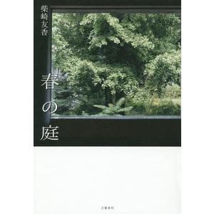 著:柴崎友香 出版社:文藝春秋 発行年月:2014年07月