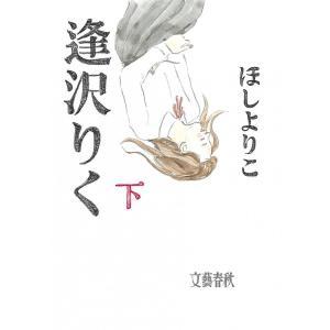 著:ほしよりこ 出版社:文藝春秋 発行年月:2014年10月 キーワード:漫画 マンガ まんが