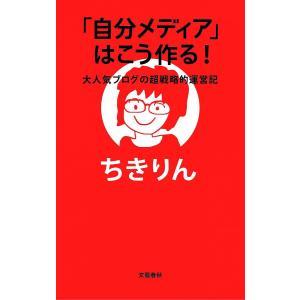 著:ちきりん 出版社:文藝春秋 発行年月:2014年11月 キーワード:ビジネス書