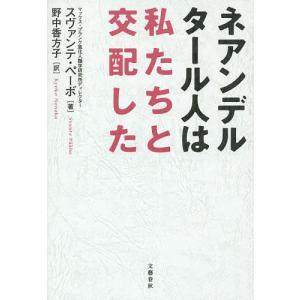 著:スヴァンテ・ペーボ 訳:野中香方子 出版社:文藝春秋 発行年月:2015年06月