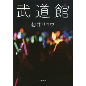 武道館 / 朝井リョウ|bookfan