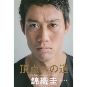 著:錦織圭 著:秋山英宏 出版社:文藝春秋 発行年月:2015年04月