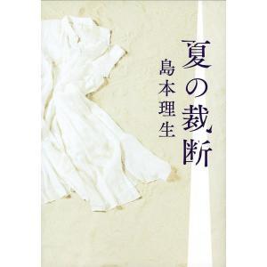 著:島本理生 出版社:文藝春秋 発行年月:2015年08月