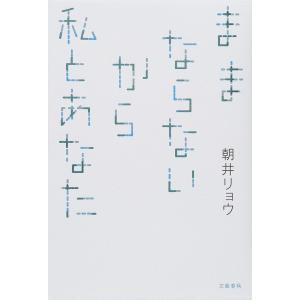 著:朝井リョウ 出版社:文藝春秋 発行年月:2016年04月