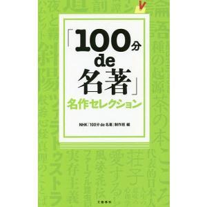 「100分de名著」名作セレクション / NHK「100分de名著」制作班