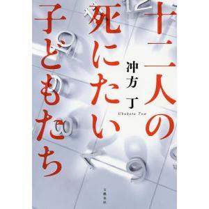 著:冲方丁 出版社:文藝春秋 発行年月:2016年10月