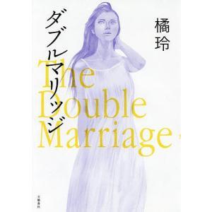 著:橘玲 出版社:文藝春秋 発行年月:2017年01月