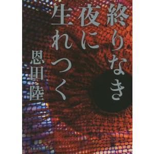 終りなき夜に生れつく / 恩田陸 bookfan
