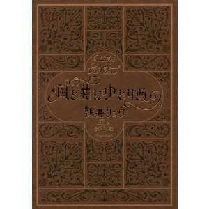 著:朝井リョウ 出版社:文藝春秋 発行年月:2017年06月