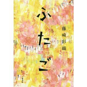 〔予約〕ふたご/藤崎彩織