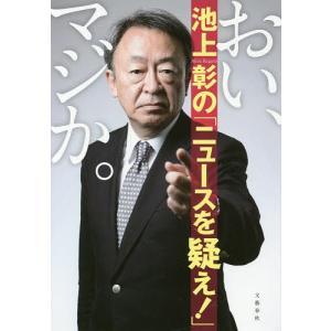 著:池上彰 出版社:文藝春秋 発行年月:2017年09月