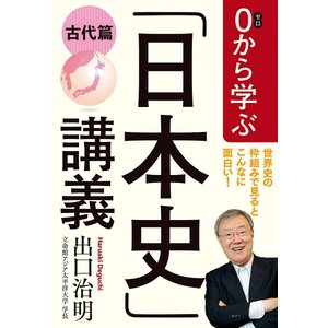 著:出口治明 出版社:文藝春秋 発行年月:2018年02月