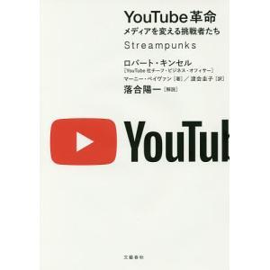 YouTube革命 メディアを変える挑戦者たち / ロバート・キンセル / マーニー・ペイヴァン /...