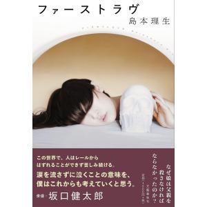 著:島本理生 出版社:文藝春秋 発行年月:2018年05月