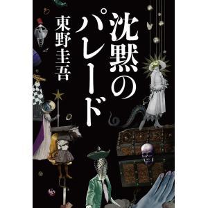 沈黙のパレード/東野圭吾