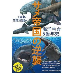 海洋生命5億年史 サメ帝国の逆襲 / 土屋健 / 田中源吾 / 冨田武照