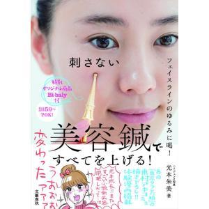 著:光本朱美 出版社:文藝春秋 発行年月:2018年10月 キーワード:美容