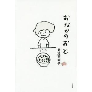 おなかのおと / 菊池亜希子