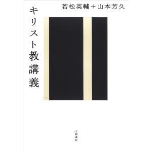 著:若松英輔 著:山本芳久 出版社:文藝春秋 発行年月:2018年12月