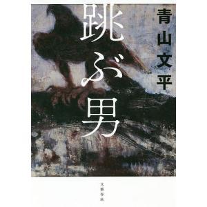 著:青山文平 出版社:文藝春秋 発行年月:2019年01月