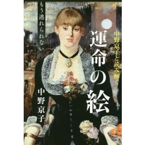 中野京子と読み解く運命の絵 〔2〕 / 中野京子