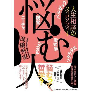 著:高橋秀実 出版社:文藝春秋 発行年月:2019年05月