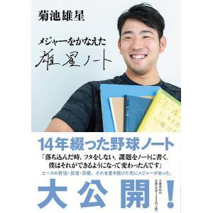 メジャーをかなえた雄星ノート / 菊池雄星|bookfan