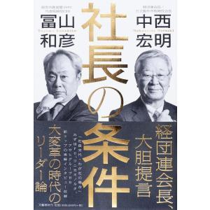社長の条件 / 中西宏明 / 冨山和彦|bookfan