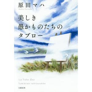 美しき愚かものたちのタブロー / 原田マハ