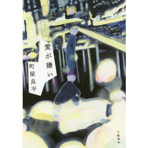 著:町屋良平 出版社:文藝春秋 発行年月:2019年06月