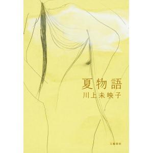 夏物語 / 川上未映子|bookfan