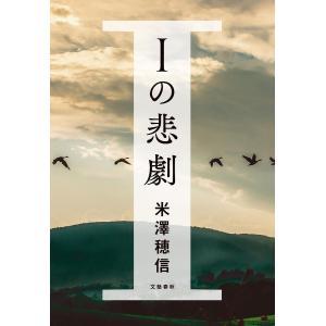 Iの悲劇 / 米澤穂信