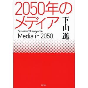2050年のメディア / 下山進 bookfan