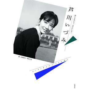 芦川いづみ 愁いを含んで、ほのかに甘く / 高崎俊夫 / 朝倉史明