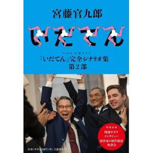 NHK大河ドラマ「いだてん」完全シナリオ集 第2部 / 宮藤官九郎